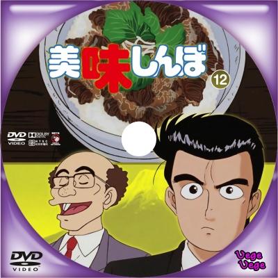 美味しんぼ Vol 12