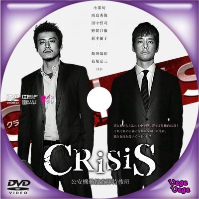 CRISIS~公安機動捜査隊特捜班~ D