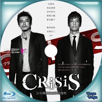 CRISIS~公安機動捜査隊特捜班~ B