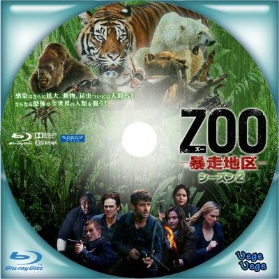 ZOO-暴走地区- シーズン2 B