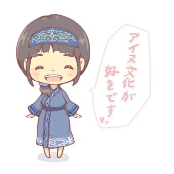 20150615(20170316アイヌ改)アバター「アイヌ文化大好き」