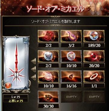 170320みかちゃん武器