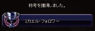 170320みかちゃん武器2