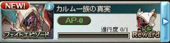 170410シスふぇいと
