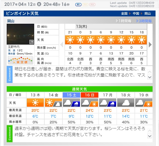 tennkiyohou225.jpg