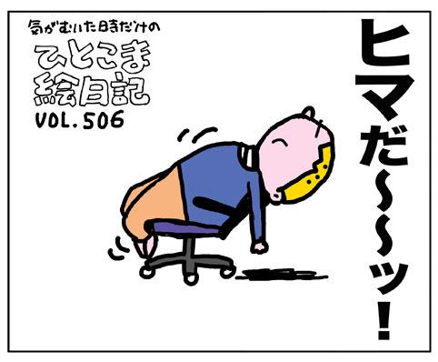 絵日記506