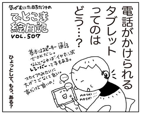 絵日記507