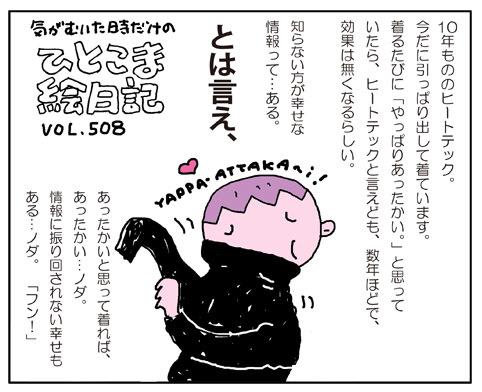 絵日記508