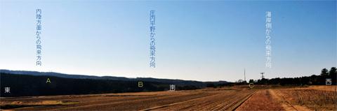 飛来方向の写真 c480