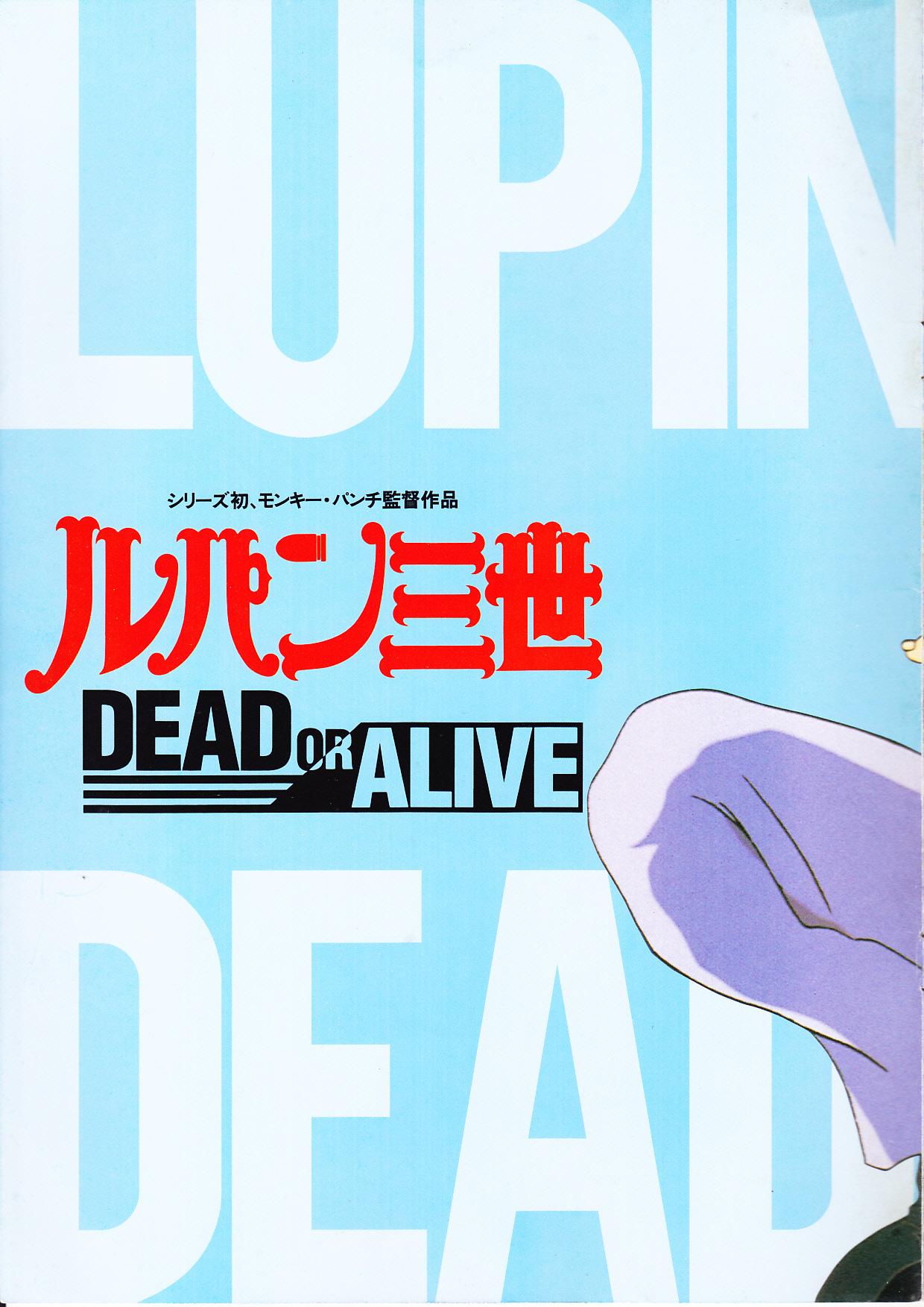 ルパン三世 dead or alive 銭形