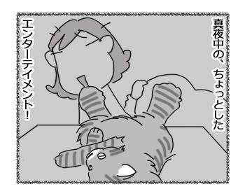 羊の国のビッグフット「真夜中エンターテイメント」4