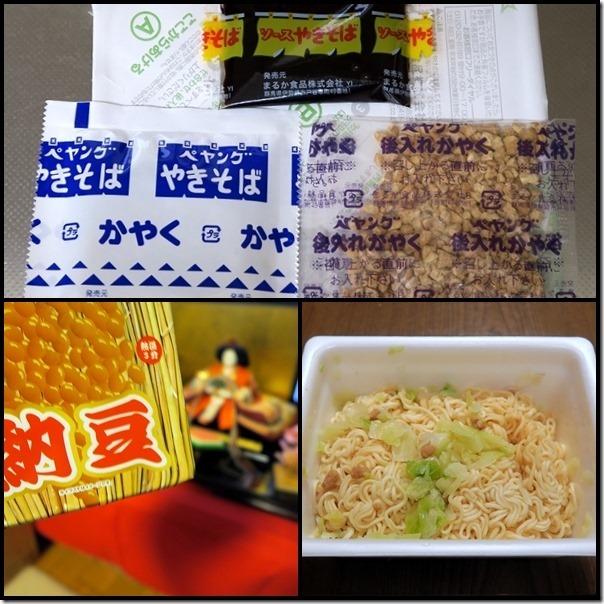 nattouyakisoba2
