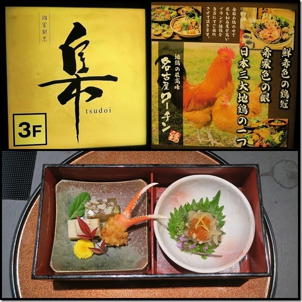 tsudoishimbashi