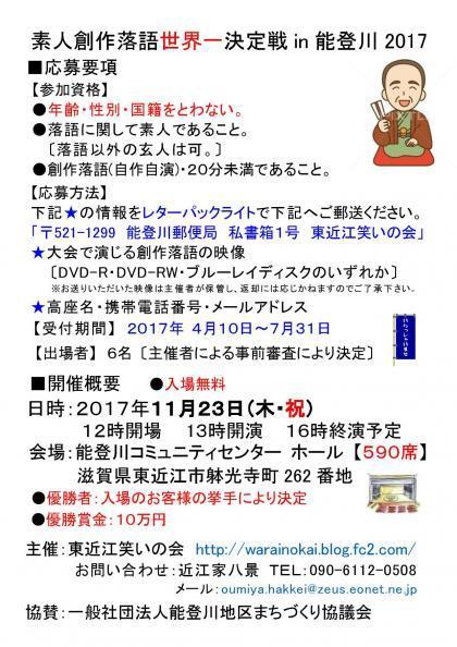 素人創作落語世界一決定戦in能登川2017【応募要項・開催要項】