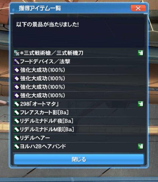 ファンタシースターオンライン2_20170312202002