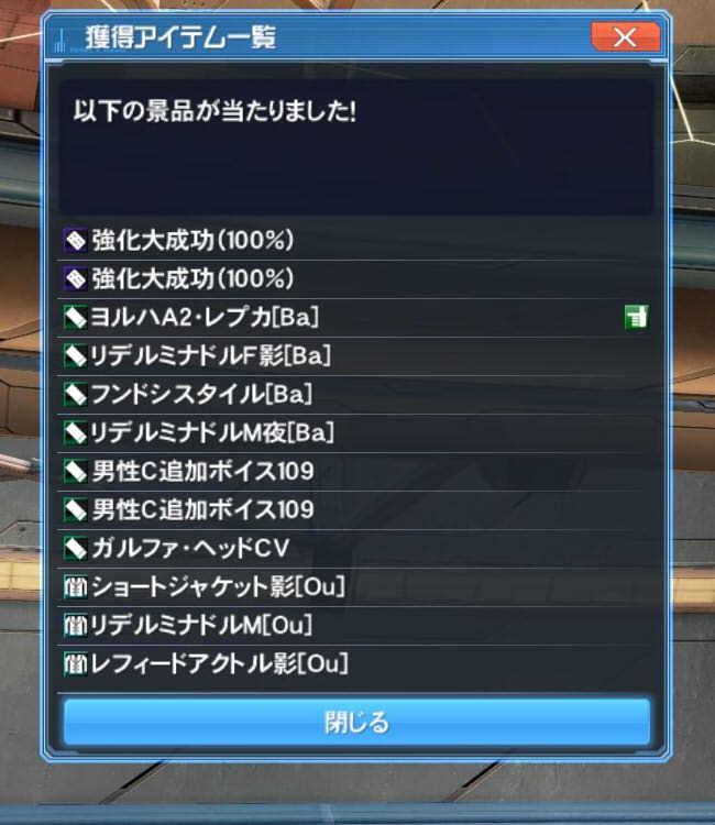 ファンタシースターオンライン2_20170312202348