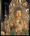 2017年 京都・春季:非公開文化財 特別公開5