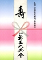第4回・祇園大茶会2