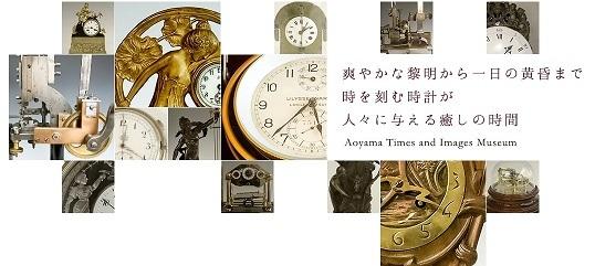 Clock Museum01