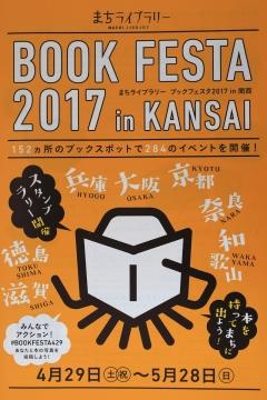 20170330ブックフェスタ1_MG_1794
