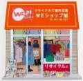 NPO法人 WE21ジャパン旭