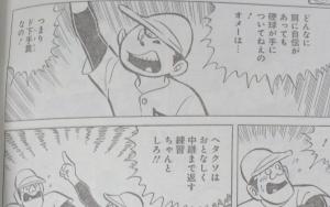 プレイボール2 (5)