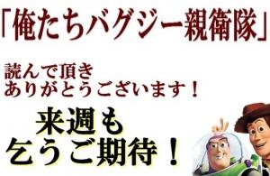 俺バグ 文末 乞うご期待 (18)