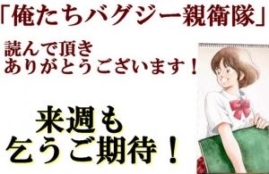 俺バグ 文末 乞うご期待 (1)
