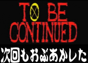 TO BE CONTINUED 次回もおぶあかした! (2)