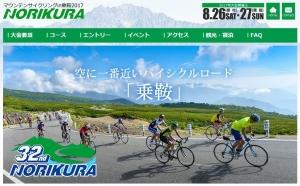 norikura2017.jpg