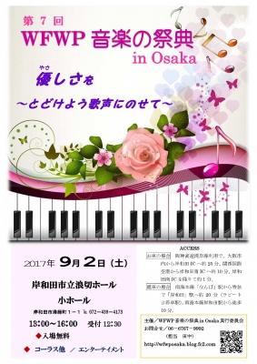 音楽の祭典inOsaka2017ご案内