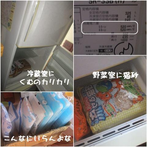0211-冷蔵庫
