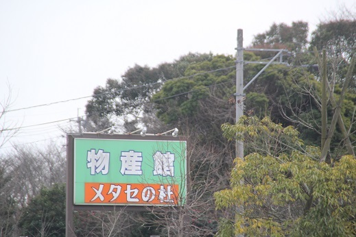 メタセの杜 2017-2-8-1