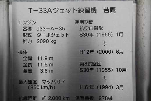 メタセの杜 2017-2-8-3