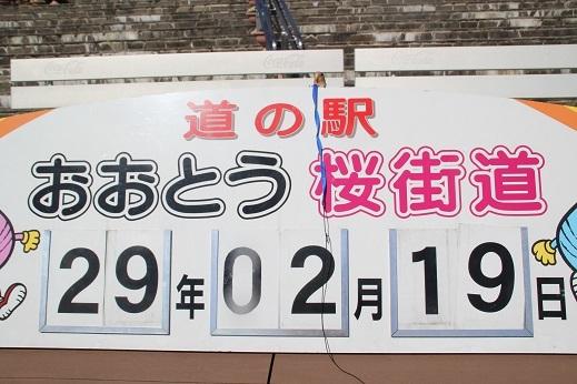 おおとう桜街道2 2017-2-19-8