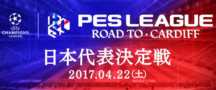 PES日本代表