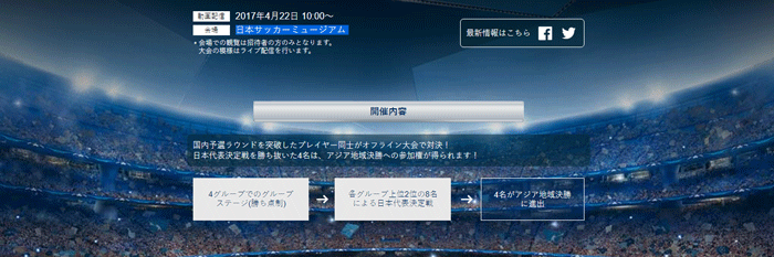 PES日本代表2