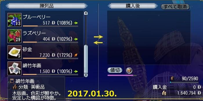 201701301.jpg