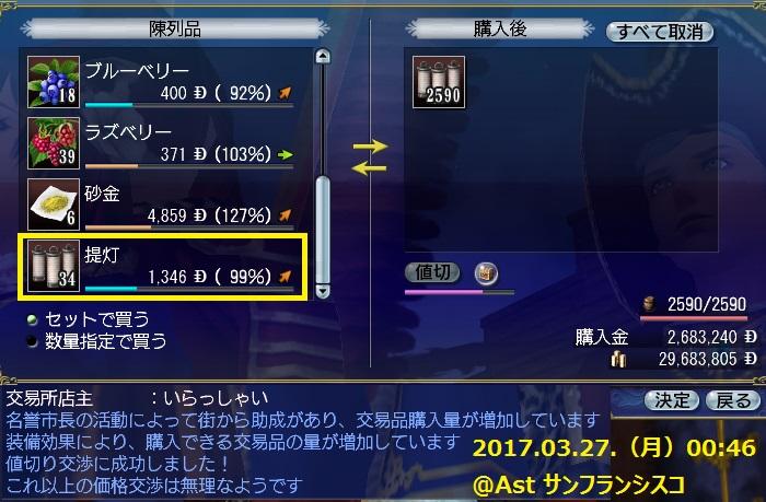 201703270046.jpg