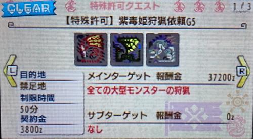 紫毒姫G5