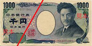 300px-Series_E_1K_Yen_bank_of_Japan_note_-_front.jpg