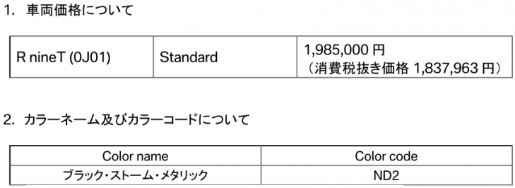 rninet_price.png