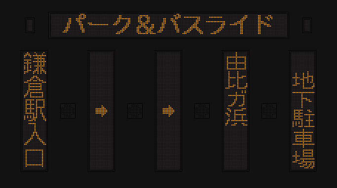 LED京急_P&B_駅発由比ガ浜_S