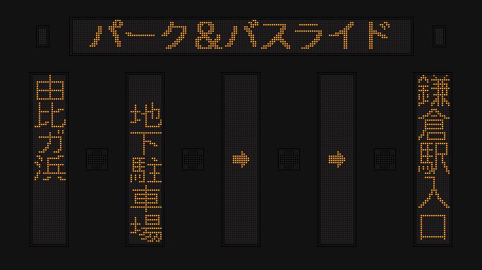 LED京急_P&B_鎌倉駅入口_S