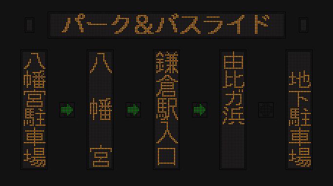 LED京急_P&B_由比ガ浜_S