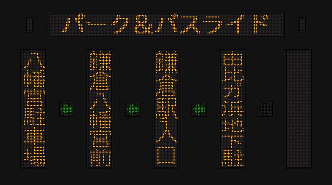 LED江ノ電_P&B_八幡宮_S