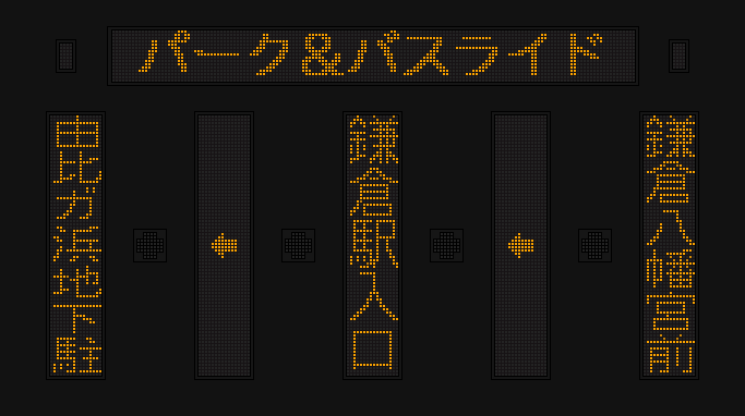 LED江ノ電_P&B_由比ガ浜_S