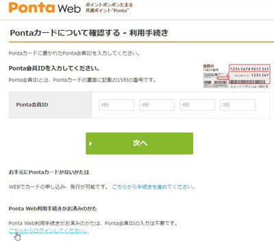 PontaWEBに登録