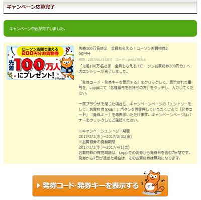 キャンペーンコード発行