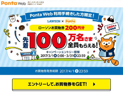 Pontaカードで200円